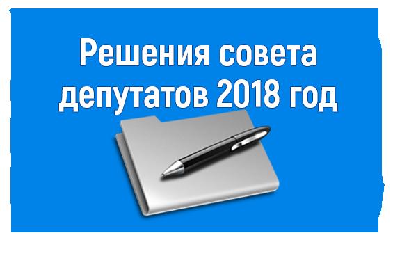 Решения совета депутатов 2018 год