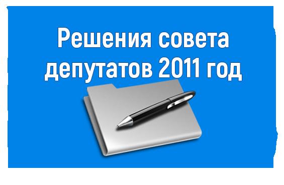 Решения совета депутатов 2011 год
