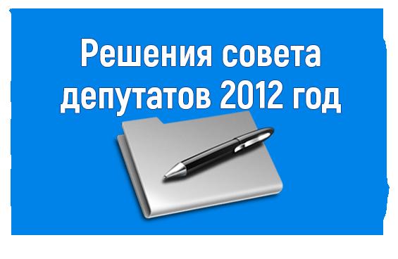 Решения совета депутатов 2012 год