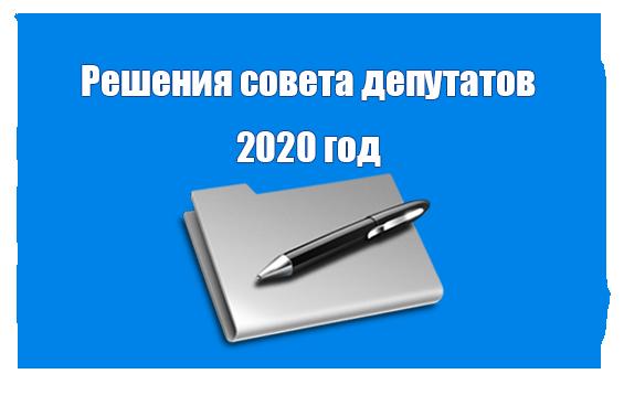 Решения совета депутатов 2020 год